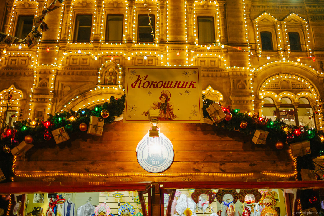 Festival of Christmas and New Year in Moscow - 5