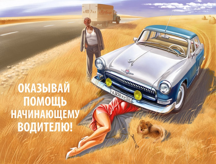 Pictures and Soviet posters in Pin-Up style by Valery Barykin - 16